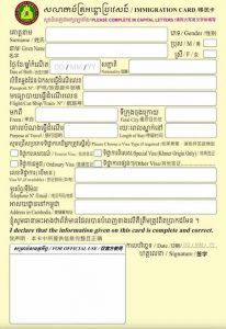 Cambodia Immigration form 2020
