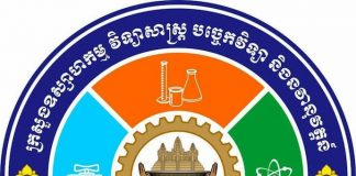 Cambodian Ministry of Industry, Science, Technology and Innovation