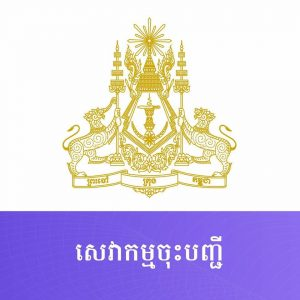 Cambodia Online Business Registration System