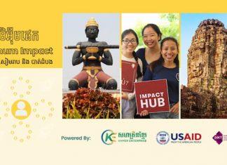 Phum Impact Cambodia