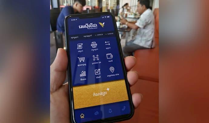 ACLEDA Mobile app