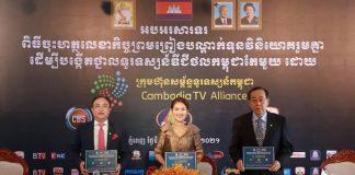 Cambodia TV Alliance