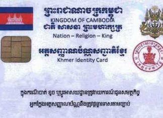 Cambodian ID Card
