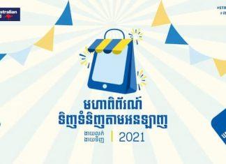 The Grand Online Shopping Fest 2021