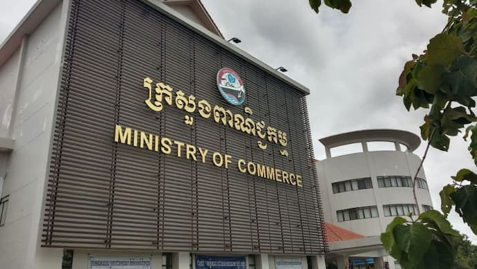 Cambodian Commerce Ministry